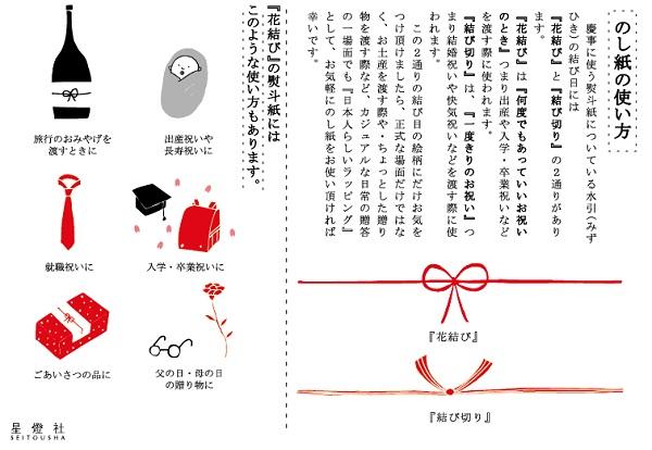 画像2: のし紙(小)「ぼたん」結切