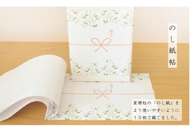 画像2: のし紙帖(小)「れんげ草」