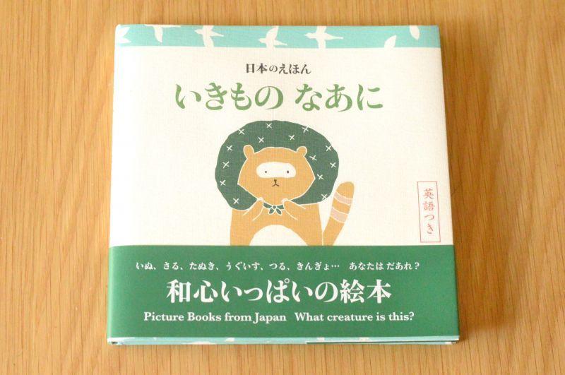 画像1: 日本のえほん『いきもの なあに』