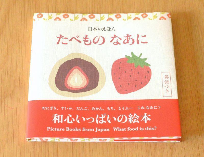 画像1: 日本のえほん『たべもの なあに』