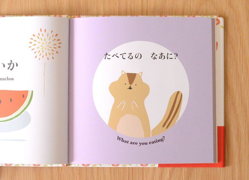 画像2: 日本のえほん『たべもの なあに』