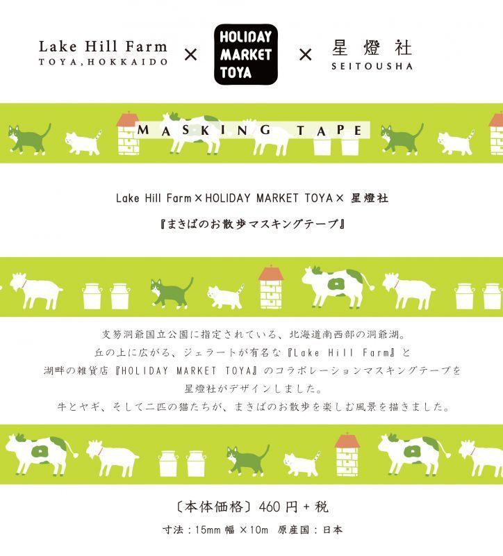 画像1: HOLIDAY MARKET TOYA×Lake Hill Farm×星燈社マスキングテープ「まきばのお散歩.」