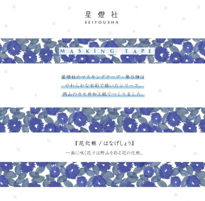 画像1: 星燈社マスキングテープ第5弾『花化粧/はなげしょう』