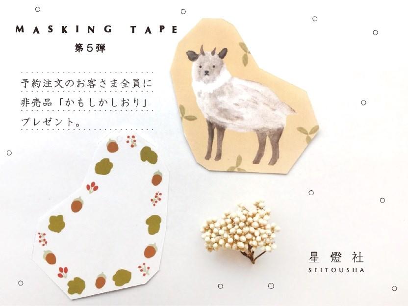画像2: 【2017年12月8日より予約受付】星燈社マスキングテープ第5弾『かもしか』
