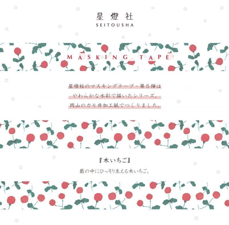 画像1: 【2017年12月8日より予約受付】星燈社マスキングテープ第5弾『木いちご』