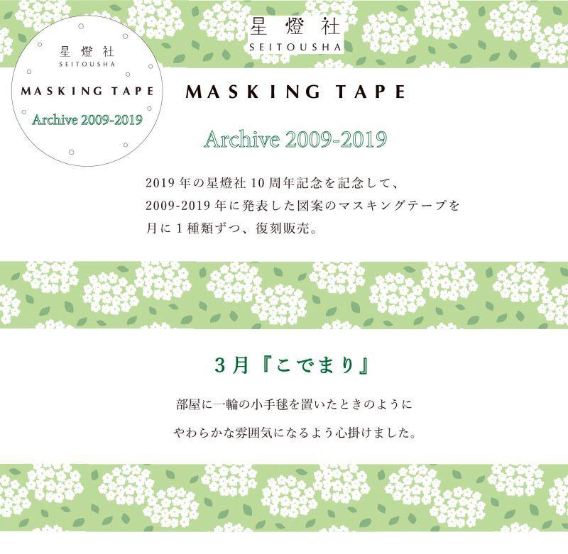画像1: 【10th Anniversary Collection】星燈社マスキングテープ『こでまり』 (1)