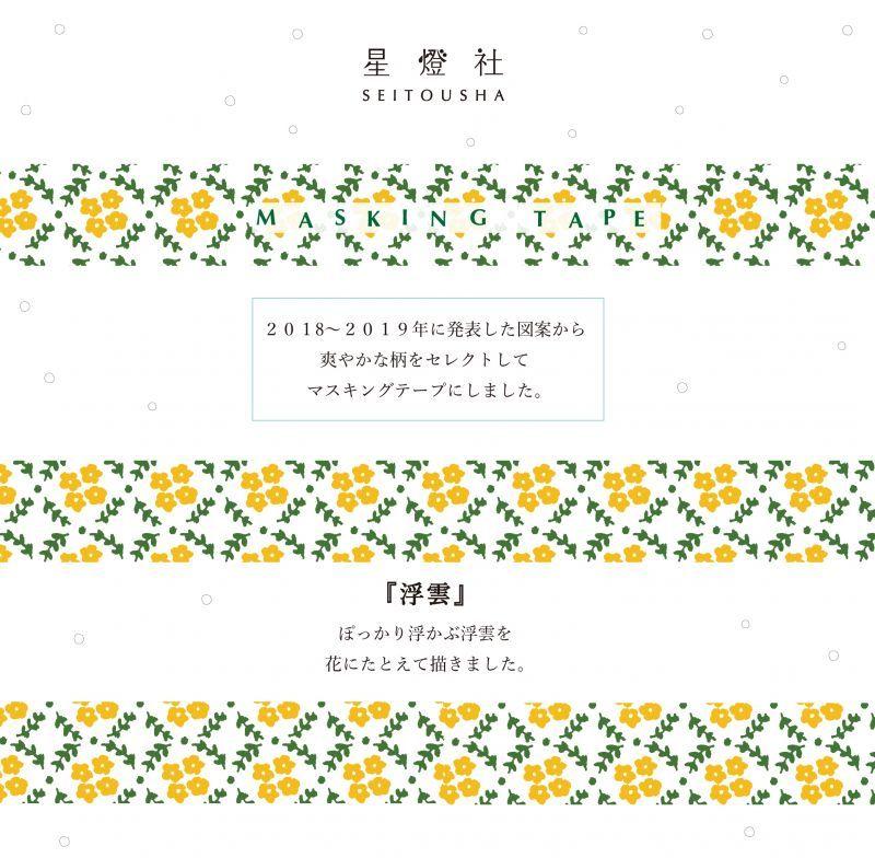 画像1: 星燈社マスキングテープVol.07『浮雲』 (1)