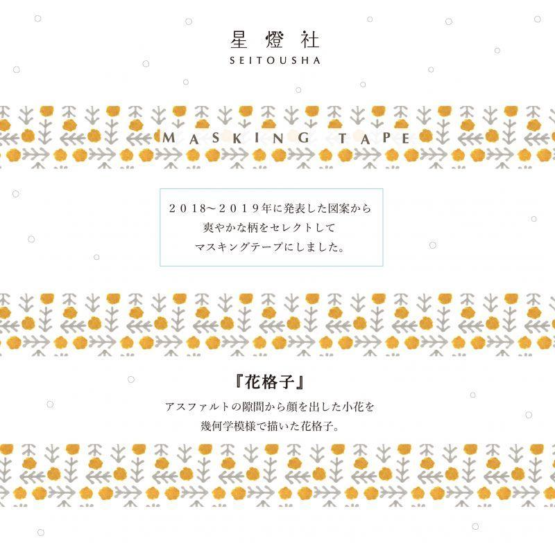 画像1: 星燈社マスキングテープVol.07『花格子』 (1)
