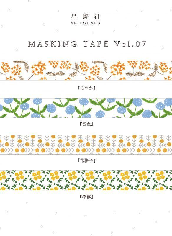 画像1: 星燈社マスキングテープ vol.07-4柄セット+ノベルティスタンプ (1)