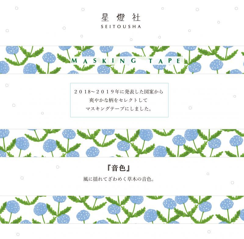 画像1: 星燈社マスキングテープ Vol.07『音色』 (1)