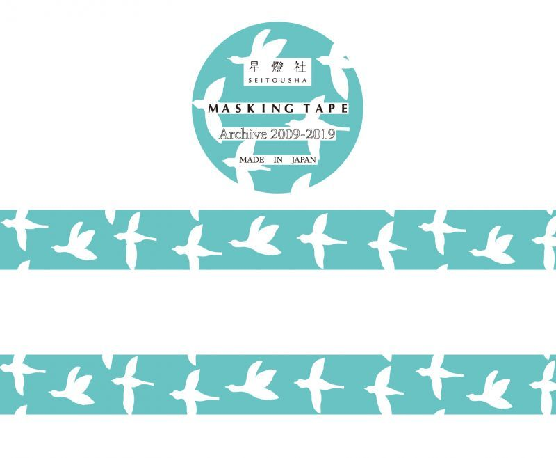 画像1: 【10th Anniversary Collection】星燈社マスキングテープ『旅路』 (1)