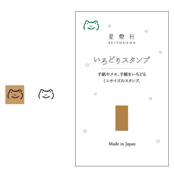 画像1: いろどりスタンプ『かえる』 (1)