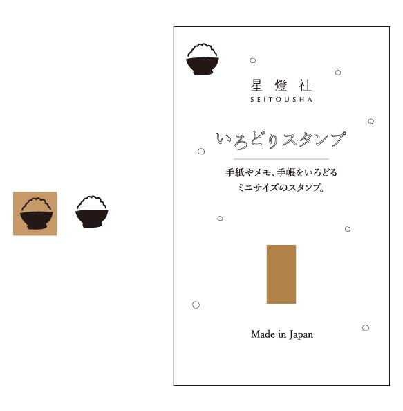 画像1: いろどりスタンプ『ごはん』 (1)