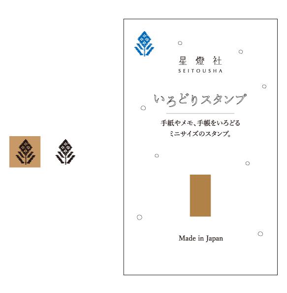 画像1: いろどりスタンプ『こぎん刺し』 (1)