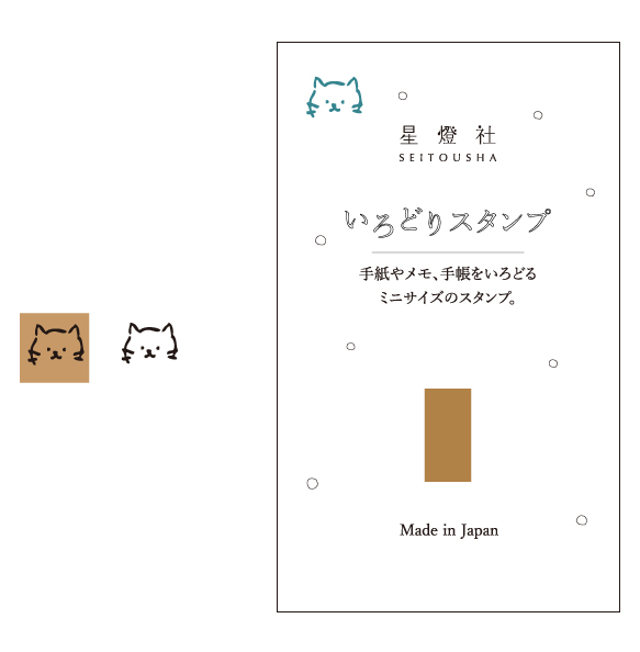 画像1: いろどりスタンプ『ねこ』 (1)