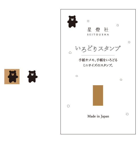 画像1: いろどりスタンプ『こぐま』 (1)